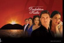 Dudaktan Kalbe pintatiTH 220x150 - سریال از بوسه تا عشق