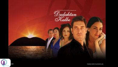 Dudaktan Kalbe pintatiTH 390x220 - سریال از بوسه تا عشق