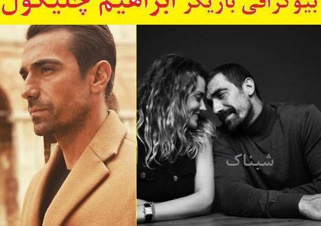 بیوگرافی ابراهیم چلیکول و همسرش + عکسهای بازیگری و حواشی