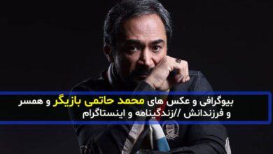 mohammad hatami harfetaze com 4 390x220 - محمد حاتمی | بیوگرافی محمد حاتمی (بازیگر) و همسر و فرزندانش + خانواده و فیلم شناسی