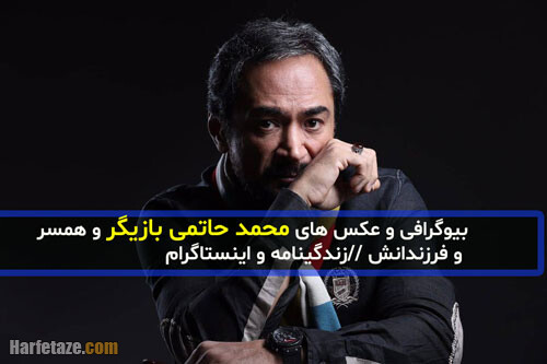 محمد حاتمی | بیوگرافی محمد حاتمی (بازیگر) و همسر و فرزندانش + خانواده و فیلم شناسی