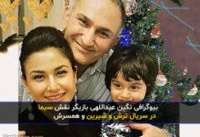 negin abdollahi 5 220x150 - بیوگرافی «نگین عبداللهی» و همسر و فرزندانش با عکس جدید + زندگینامه و فیلم شناسی