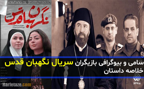 serial negahban qods 8 - معرفی کامل و خلاصه داستان سریال (نگهبان قدس) +اسامی و بیوگرافی بازیگران و نقد