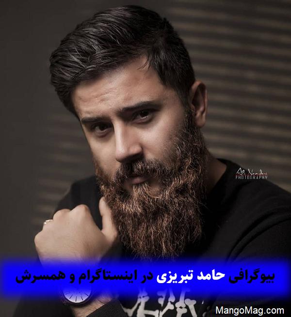2 - بیوگرافی حامد تبریزی در اینستاگرام و همسرش + زندگی شخصی