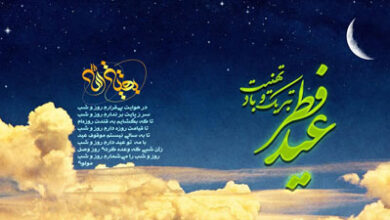 241140 hou15096 390x220 - عکس عید فطر مبارک | عکس پروفایل و جملات زیبای عید همه مبارک