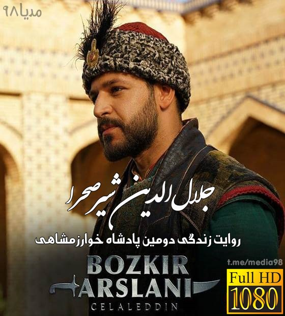 Bozkir Arslani Celaleddin 2021 - دانلود سریال جلال الدین شیر صحرا (خوارزمشاه)   Bozkir Arslani Celaleddin با زیرنویس - مدیا98