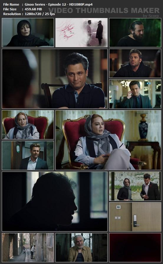 Gisoo Series Episode 12 HD1080P mp4 - دانلود قسمت 12 سریال گیسو ❤️ [Gisoo] با لینک مستقیم