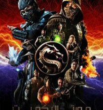Mortal Kombat 2021 207x290 207x220 - دانلود فیلم Mortal Kombat 2021 مورتال کمبت با دوبله فارسی