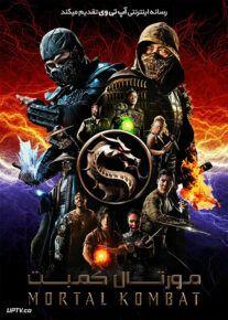 Mortal Kombat 2021 207x290 - دانلود فیلم Mortal Kombat 2021 مورتال کمبت با دوبله فارسی