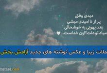 aks neveshte aramesh bakhsh 00 220x150 - جملات آرامش بخش + مجموعه عکس پروفایل و عکس نوشته های جدید آرامش بخش