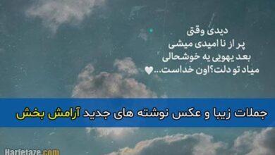 aks neveshte aramesh bakhsh 00 390x220 - جملات آرامش بخش + مجموعه عکس پروفایل و عکس نوشته های جدید آرامش بخش
