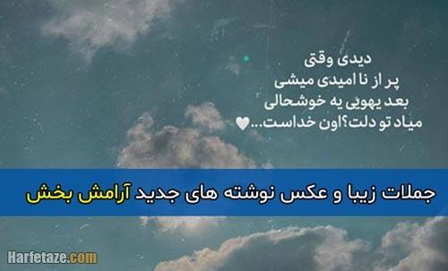 aks neveshte aramesh bakhsh 00 - جملات آرامش بخش + مجموعه عکس پروفایل و عکس نوشته های جدید آرامش بخش
