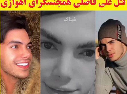 ali fazelimonfared 1 444x330 - علی فاضلی منفرد کیست + قتل علی فاضلی منفرد به علت همجنسگرایی