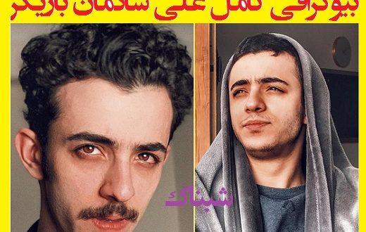 بیوگرافی علی شادمان بازیگر و همسرش + عکسها و اینستاگرام