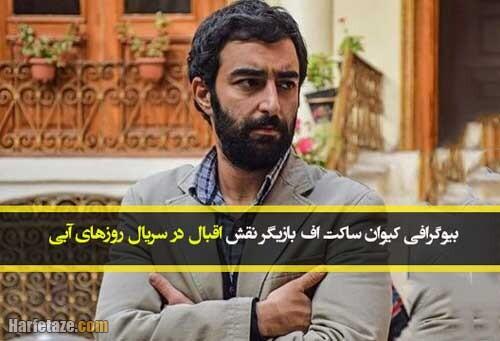 bazigar naghsh eghbal serial roozhaye abi - بازیگر نقش اقبال در سریال روزهای آبی کیست ؟ + بیوگرافی کیوان ساکت اف بازیگر