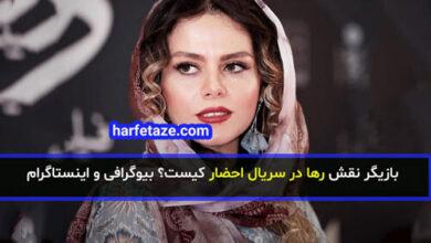 ghazalnazar bazigar naghsh raha serial ehzar 1 390x220 - بازیگر نقش رها در سریال احضار کیست؟ بیوگرافی و اینستاگرام
