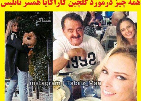 بیوگرافی گلچین کاراکایا همسر جدید ابراهیم تاتلیس + ازدواج با خواننده