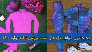 set varzeshi zanane bahare 1400 00jpg 390x220 - ست ورزشی زنانه بهاره 1400
