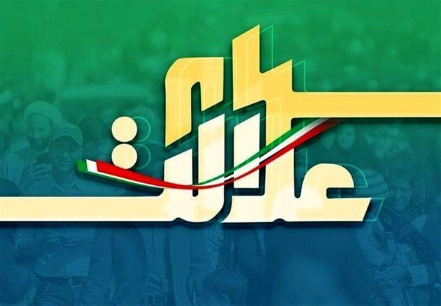 44049 806 - ارزش سهام عدالت امروز سه شنبه ۱۸ خرداد ۱۴۰۰