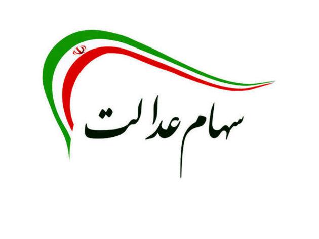 44918 834 - ارزش سهام عدالت امروز شنبه ۲۲ خرداد ۱۴۰۰