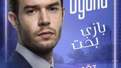 Baht Oyunu Turkish Dizisi 390x220 - دانلود سریال بازی بخت [Baht Oyunu] با زیرنویس فارسی و کیفیت FullHD1080P