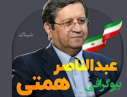 abdnaser hemati 429x330 - بیوگرافی عبدالناصر همتی کاندید ریاست جمهوری کیست + عکسها و سوابق