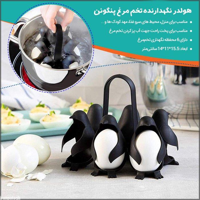 خرید هولدر نگهدارنده تخم مرغ پنگوئن مخصوص سرو صبحانه کودک