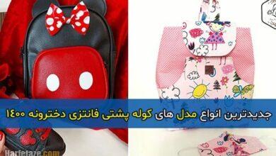 kole poshti dokhtarone 1400 01 390x220 - کوله پشتی فانتزی 1400   انواع مدل های جدید کوله پشتی فانتزی دخترونه 1400 برای دختربچه ها