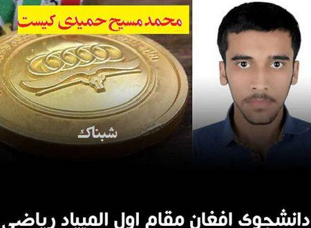 masih hamidi 450x330 - بیوگرافی محمد مسیح حمیدی نابغه افغانی المپیاد ریاضی کیست + افتخارات