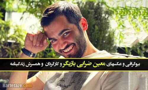 moein zarabi bazigar harfetaze com 1 - معین ضرابی | بیوگرافی معین ضرابی بازیگر و کارگردان و همسرش+ خانواده و فیلم شناسی