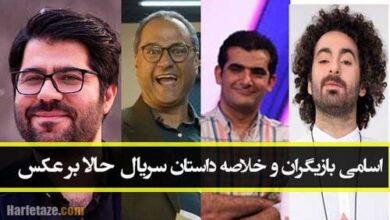 serial hala barax 6 390x220 - داستان و بازیگران سریال حالا بر عکس+ بیوگرافی و تصاویر بازیگران سریال حالا برعکس