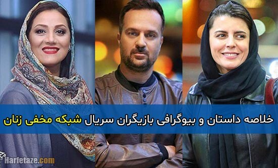 shabakeh makhfi zanan series 01 - سریال شبکه مخفی زنان | خلاصه داستان، اسامی و بیوگرافی بازیگران سریال شبکه مخفی زنان