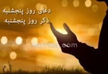 پنجشنبه 220x150 - دعای روز پنجشنبه / ذکر روز پنجشنبه 🔥 دعای امروز / ذکر امروز