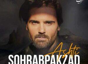 Sohrab Pakzad Ashti 300x300 300x220 - دانلود آهنگ من ببین چه قشنگ کردم واسه تو چه لباسی تن کردم سهراب پاکزاد