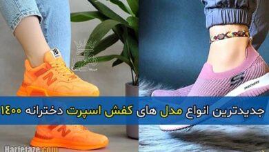 kafshe esport dokhtarane 1400 01 390x220 - کفش اسپرت دخترانه 1400   جدیدترین مدل های کفش اسپرت دخترانه 1400