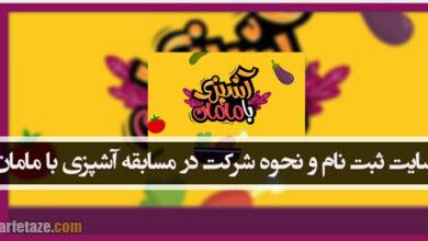 mosabegh ashpazi ba maman tv5 390x220 - نحوه شرکت در مسابقه آشپزی با مامان+ زمان پخش و سایت ثبت نام مسابقه آشپزی با مامان