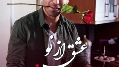 Ask Yeniden Turkish Series Hardsub Farsi 390x220 - دانلود سریال عشق از نو | Ask Yeniden با زیرنویس فارسی چسبیده HD720P - مدیا98