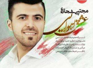 Mojtaba Shoja Eshghe Ahoorayi 300x300 300x220 - دانلود آهنگ مجتبی شجاع هستی رویایی من عشق اهورایی من