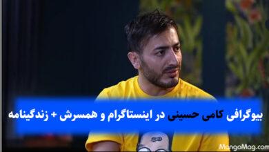 4 390x220 - بیوگرافی کامی حسینی در اینستاگرام و همسرش + زندگینامه