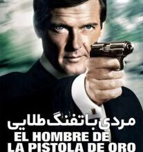 007 James Bond The Man with the Golden Gun 1974 207x290 207x220 - دانلود فیلم جیمز باند مردی با تفنگ طلایی 007 James Bond The Man with the Golden Gun 1974 با زیرنویس فارسی