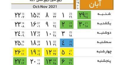 Screenshot 20210908 231204 Chrome 390x220 - بهترین زمان حجامت در تقویم حجامت 1400 | تقویم حجامت 1401| حجامت خانم ها