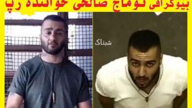 tomaj salehi 1 581x330 390x220 - بیوگرافی توماج صالحی خواننده رپ کیست + عکسها و دستگیری